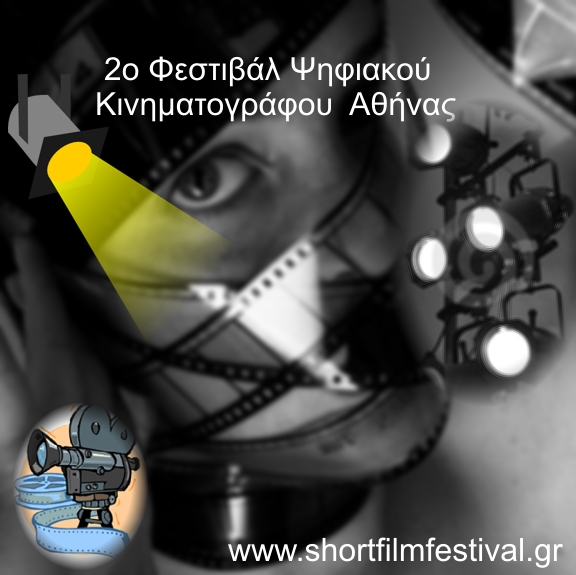 2o_digital_short_film_festival_
